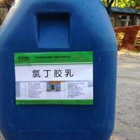 阴离子氯丁胶乳 防水防腐砂浆乳液 耐酸碱抗裂防水乳液