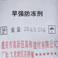 广安早强防冻剂用法