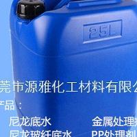 源雅TR90附着力底水,TR90表面处理剂