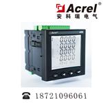 安科瑞APM81/MCP  PROfibus-dp协议电表