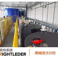 酸碱废水回收设备 莱特莱德品质保障