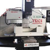 五金塑胶制品厂专用节能型VK624加工中心