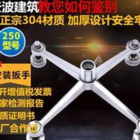 200型驳接爪/304不锈钢驳接爪/玻璃爪/幕墙/雨棚配件