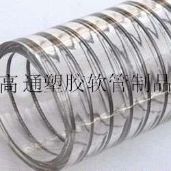 内嵌钢丝透明塑料软管(无增塑剂输酒软管)