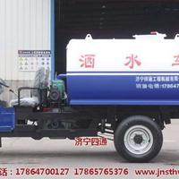 济宁四通生产销售洒水车 品种齐全 厂家直销 售后完善