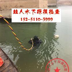 唐山市潜水蛙人作业公司欢迎访问