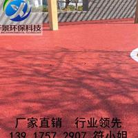 供应轩景彩色透水混凝土材料价格量大从优!