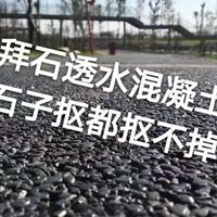 供应青岛透水混凝土胶结料/上海彩色透水砼施工