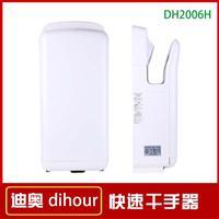 迪奥干手机DH2006H全自动感应冷热烘手器dihour商用高速烘手机