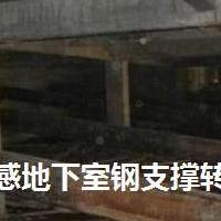 武汉孝感咸宁鄂州黄冈地下室钢支撑支撑租赁专业施工
