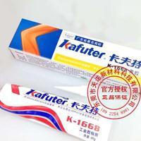 深圳电子电器元器件定位固定卡夫特K-1668电子黄胶