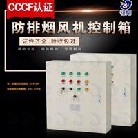 消防CCCF双速变速风机控制箱3CF风机箱