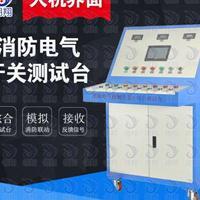 消防电气测试台水泵/风机/双电源/开窗机消防控制设备 翎翔