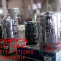 500LPVC塑料高搅机