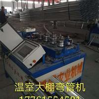 温室大棚管弯管机设备厂家供应