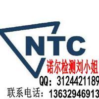 车载空调CE/FCC检测项目找诺尔13632946913刘小姐