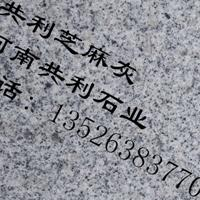 河南芝麻灰石材厂/河南泌阳芝麻灰石材厂