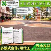 「透水增强剂」平罗县透水混凝土胶结剂、增强剂多少钱一吨?