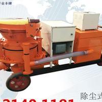 郑州除尘式喷浆机的优势及性能