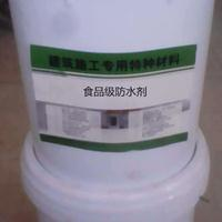 无色无味透明防水剂 食品级防水剂 饮用水专用防水剂