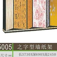 环保墙纸展架涂料翻页柜硅藻泥展示架