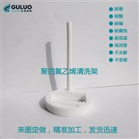 GOLO 聚四氟乙烯 清洗架