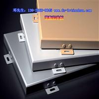 供应厂家批发价喷涂铝单板 铝单板建材厂家