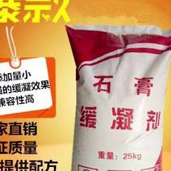 动物蛋白石膏缓凝剂不影响石膏强度