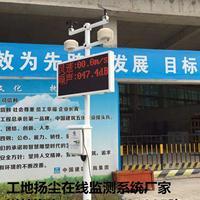 深圳龙岗TSP扬尘在线监测系统