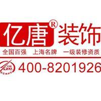 上海杨浦区办公室装修设计,上海宝山区办公室装修设计-亿唐