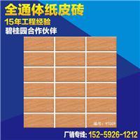 佛山外墙砖 贴纸皮山水纹高层小区外墙砖 防水耐腐蚀超薄纸皮砖