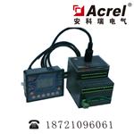安科瑞 抗晃电电动机保护器ARD3T-800/SU