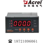 安科瑞 ARD2-6.3/SOE 带事件记录功能电动机保护器