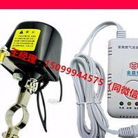 供应燃气报警器 软管管道电磁阀-预防泄漏