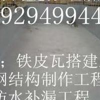 东莞防水补漏,东莞防水堵漏工程公司
