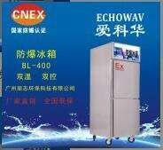 广州市不锈钢防爆冰箱BL-400 爱科华