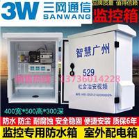 呼和浩特监控箱「SanWang三网通信@视频监控箱|监控立杆制造」