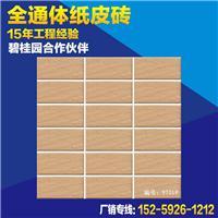 工厂批发 浅色薄型纸皮外墙砖 防水抗冻裂建筑外墙面砖 可定制