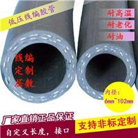 低压线编胶管|线编光面胶管|低压胶管厂家