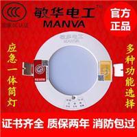 敏华消防应急筒灯 LED一体化应急感应筒灯