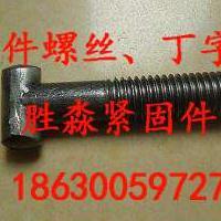 扣件螺丝又叫丁字丝的种类规格报价和生产厂家