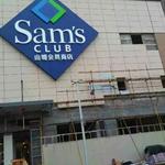 山姆会员购物商场门头装饰铝单板 幕墙装饰氟碳铝单板