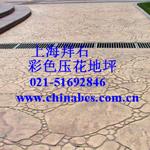 供应合肥混凝土压模地坪/江苏压模砼/彩色水泥压花每立方价格