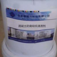 硅烷浸渍剂 耐腐蚀硅烷保护剂