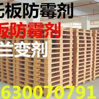 木材防霉剂厂家 木材防蓝变剂