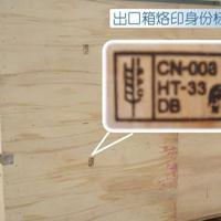 出口熏蒸木箱,杭州木箱
