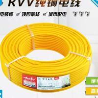 博宇 RVV3*0.75护套线 国标家用阻燃电线