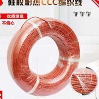 博宇 国标硅胶编织线 高温线 耐温200度
