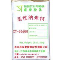 贺州厂家直销供应湿法碳酸钙