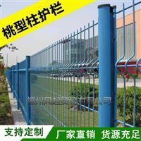 桃型柱护栏球场围栏机场隔离别墅小区围墙防护网